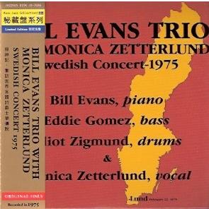 Monika Zetterlund with Bill Evans: Waltz for Debby